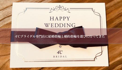 4℃ブライダル専門店にディズニーの結婚指輪と婚約指輪を選びに行ってきた。口コミや評判は本当?