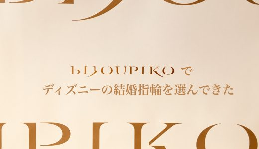 BIJOUPIKO(ビジュピコ)でディズニーの結婚指輪を選んできた