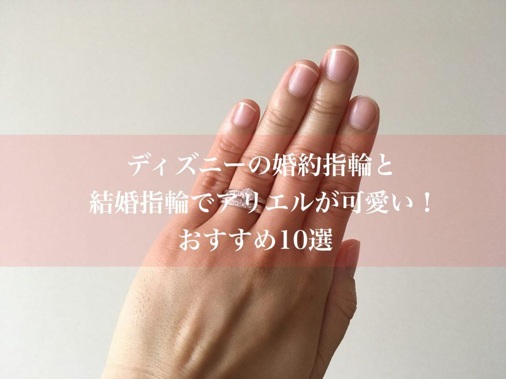 アリエルの婚約指輪や結婚指輪12選 かわいいデザインばかり