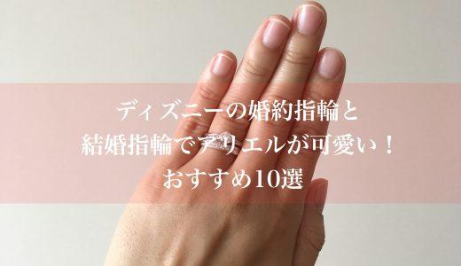 アリエルの婚約指輪や結婚指輪12選。かわいいデザインばかり。