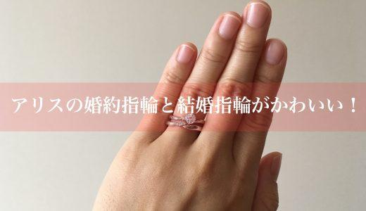 アリスの婚約指輪と結婚指輪がかわいい!購入できるお店はこちら。