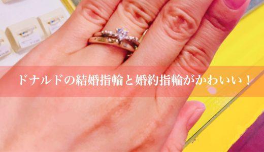 ドナルドの結婚指輪と婚約指輪がかわいい!購入できるお店はこちら