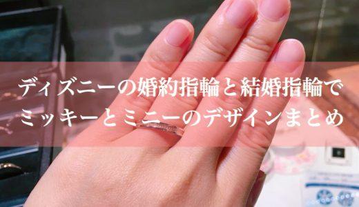 ミッキー&ミニーの婚約指輪と結婚指輪40選。隠れミッキーも!
