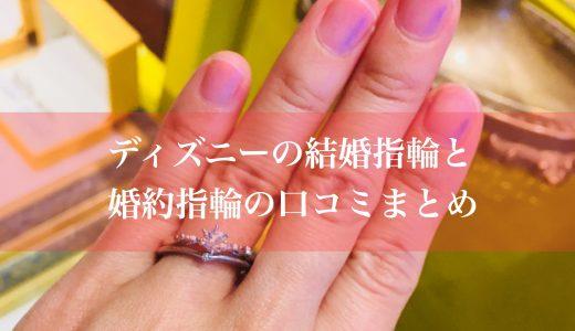 ディズニーの婚約指輪と結婚指輪の口コミまとめ
