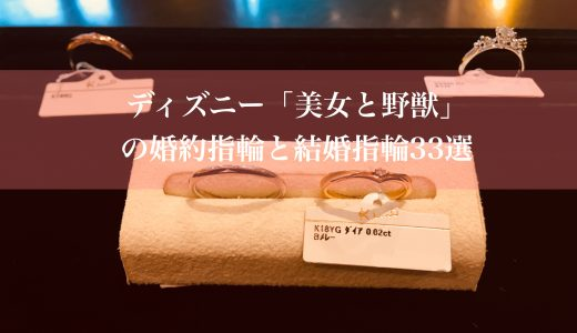 美女と野獣の婚約指輪と結婚指輪33選。アンティークで素敵なデザインばかり