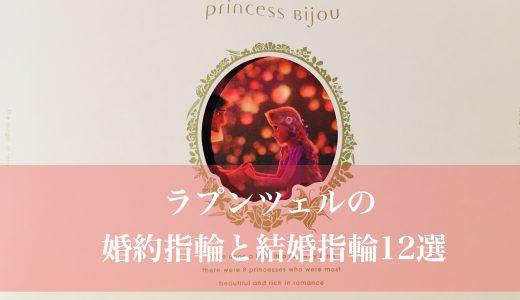 ラプンツェルの婚約指輪と結婚指輪12選。かわいいデザインばかり