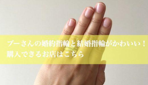 プーさんの婚約指輪と結婚指輪がかわいい!購入できるお店はこちら。