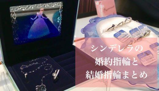 シンデレラの婚約指輪と結婚指輪31選。繊細でかわいらしいデザイン